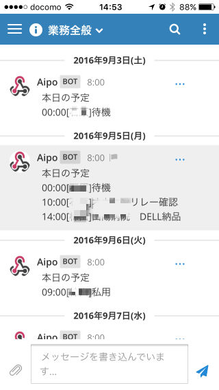 aipo ad 連携